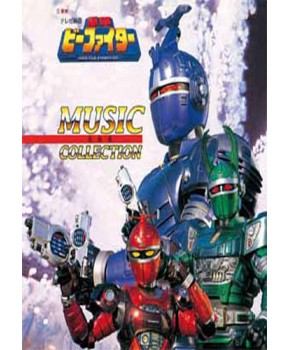 CD - B-Fighter Music Collection BGM