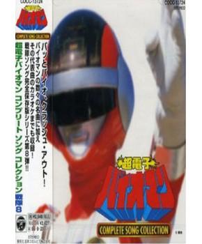 CD - Bioman OST