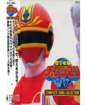 CD - Changeman BGM