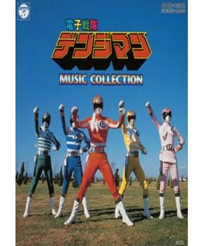 CD - Denjiman Music Collection