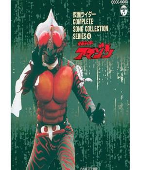 CD - Kamen Rider Amazon OST