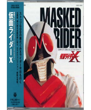 CD - Kamen Rider X OST