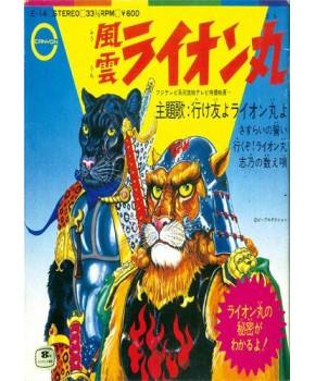 CD - Lion Man Laranja BGM
