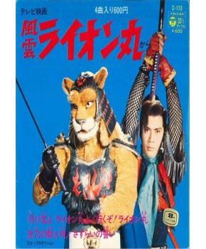 CD - Lion Man Laranja OST Japonês