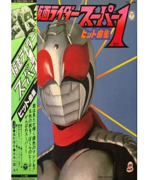 CD - Kamen Rider Super 1 - Karaokê Collection