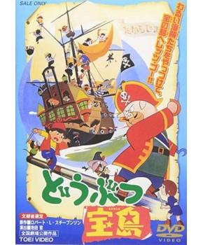 A Ilha do Tesouro (1971)