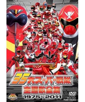 35 Dai Super Sentai Shudaika Zenshuu