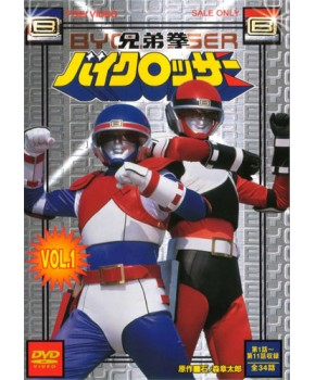 Bicrossers DVD Japonês