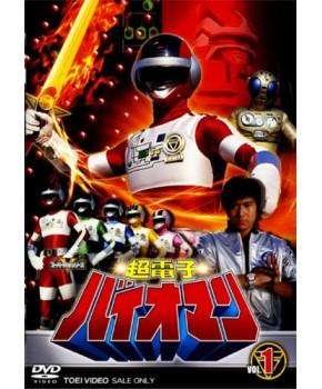 Bioman DVD Japonês