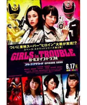 Girls in Trouble + Space Squad - Gavan vs Dekaranger