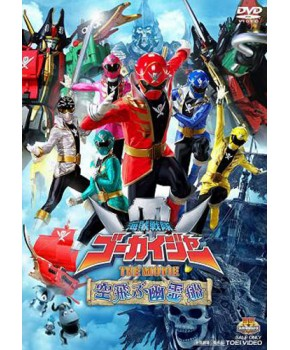 Gokaiger The Movie - The Flying Ghost Ship