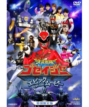 Goseiger - Epic on the Movie