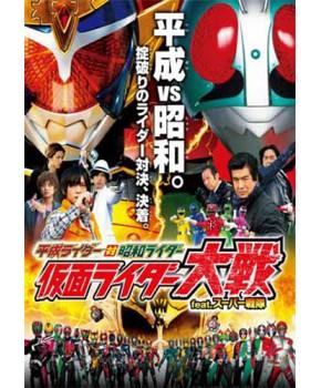 Heisei Rider Vs. Shôwa Rider - Kamen Rider Taisen Featuring