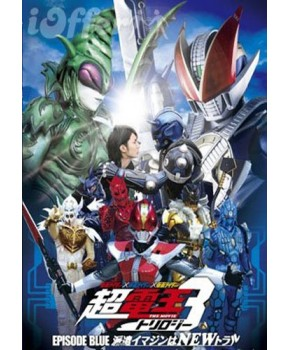 Kamen Rider Chou Den-O Trilogy - Episode Blue