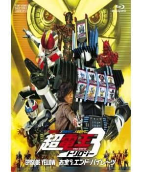 Kamen Rider Chou Den-O Trilogy - Episode Yellow