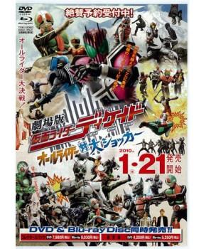 Kamen Rider Decade - All Riders vs Dai Shocker