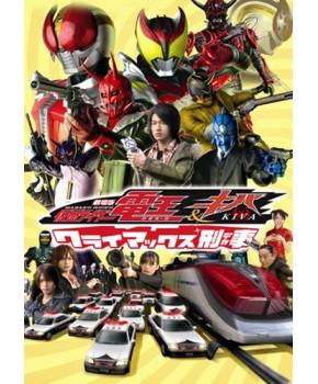 Kamen Rider Den-O & Kiva Climax Deka