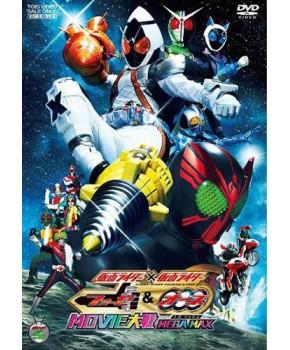 Kamen Rider Fourze & OOO - Movie War Mega Max