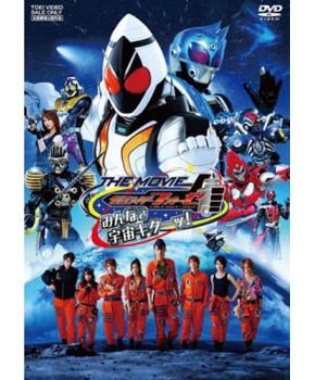 Kamen Rider Fourze - The Movie - Minna de Uchuu Kita!?