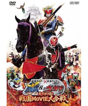 Kamen Rider Gaim & Wizard - The Fateful Sengoku Movie Battle