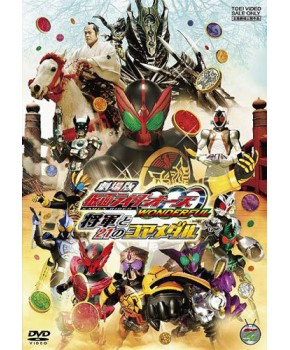 Kamen Rider OOO - Wonderful The Movie