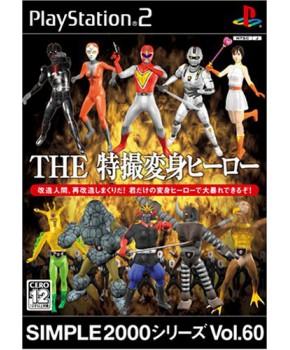 PS2 - Tokusatsu Henshin Hero